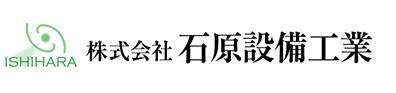 株式会社石原設備工業